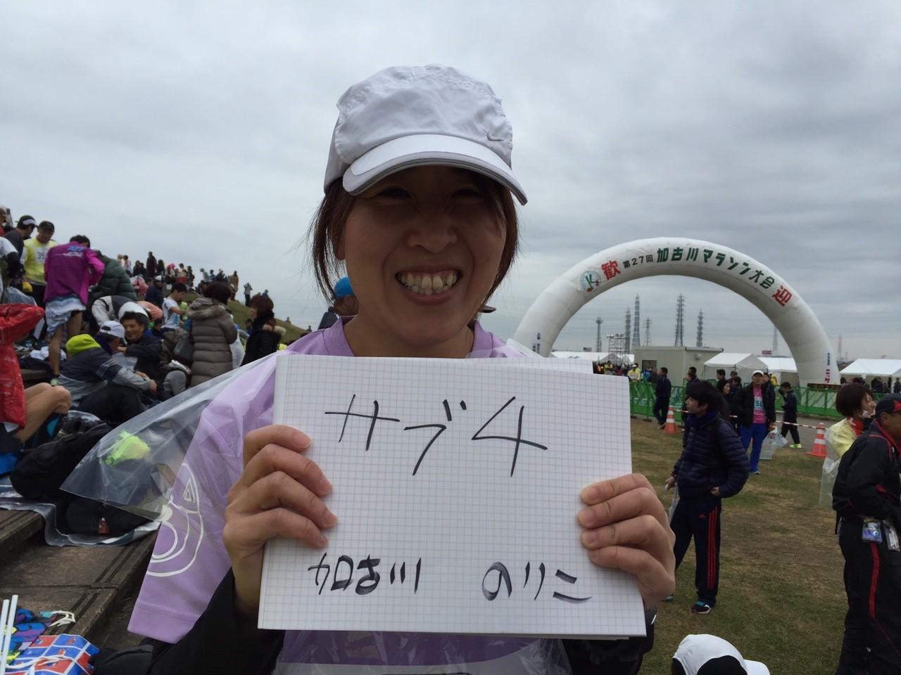 加古川マラソン目標_8602