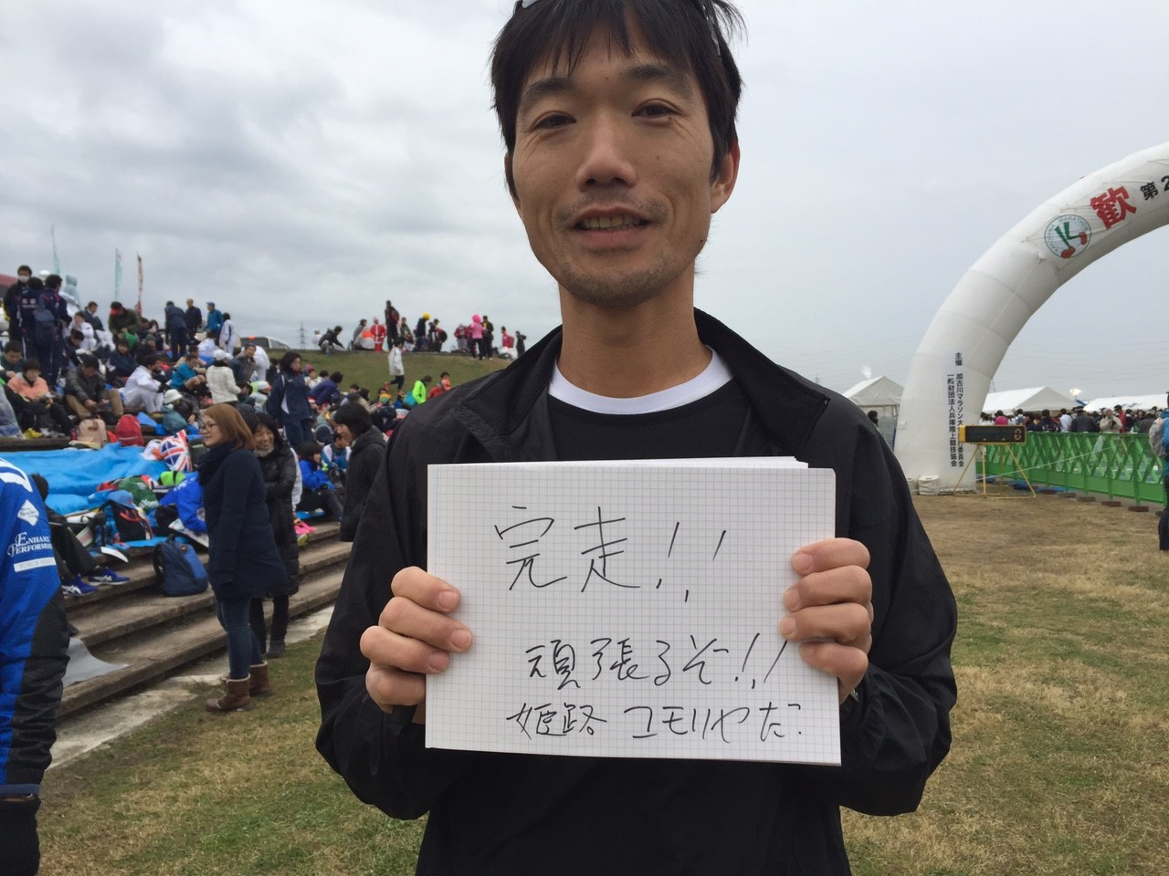 加古川マラソン目標_7759