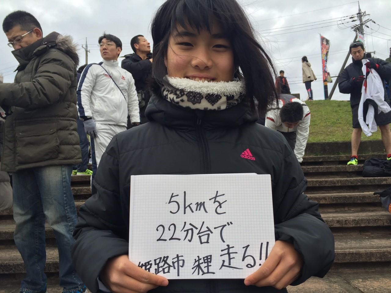 加古川マラソン目標_4956
