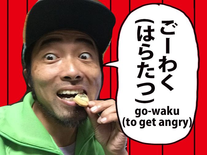 播州弁クッキーのごーわく顔