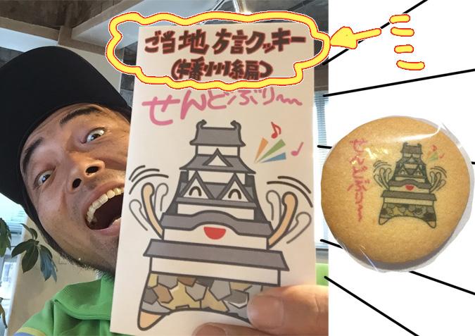 播州弁クッキー