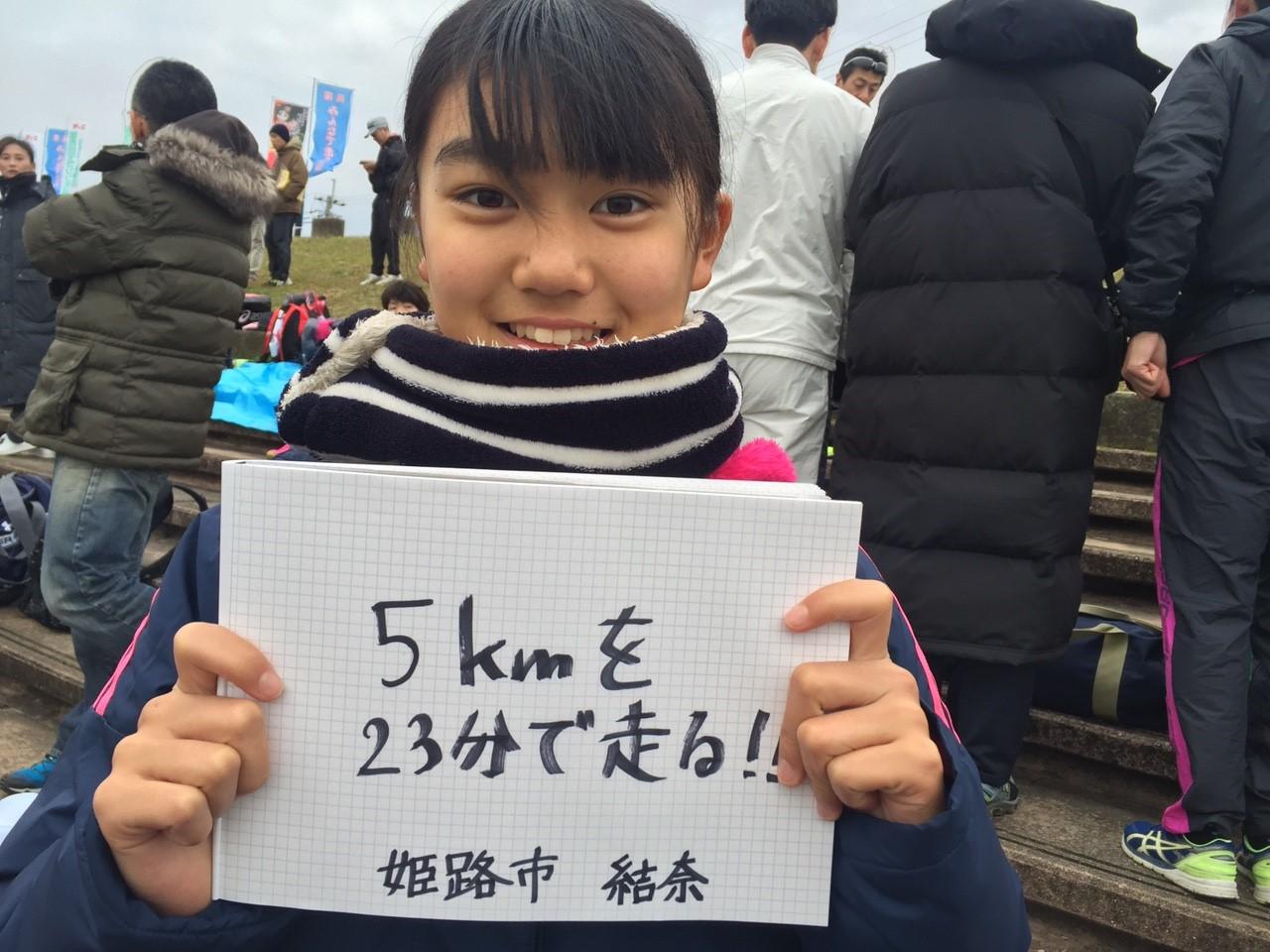 加古川マラソン目標_4755