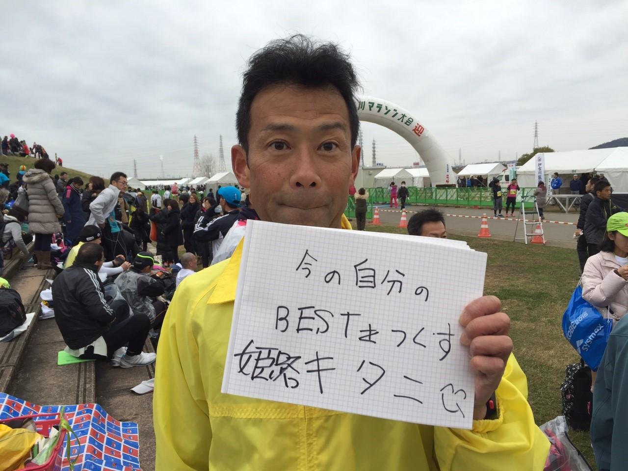 加古川マラソン目標_2887