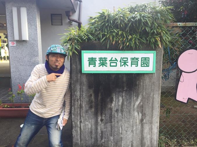 青葉台保育園【姫路保育園116制覇伝説】_3111