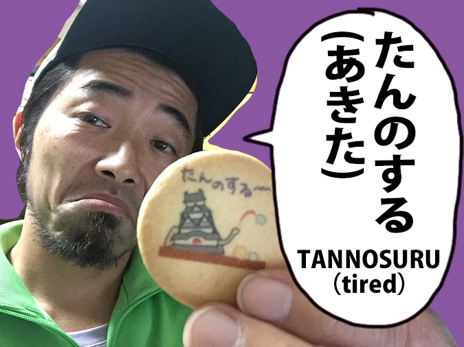 播州弁クッキーのたんのするー顔