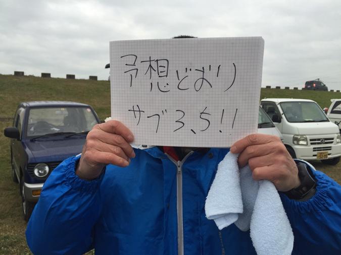 加古川マラソン結果_7310