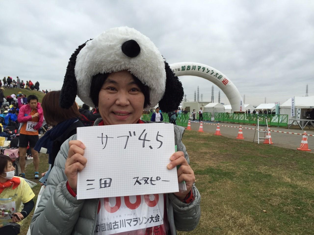 加古川マラソン目標_7492