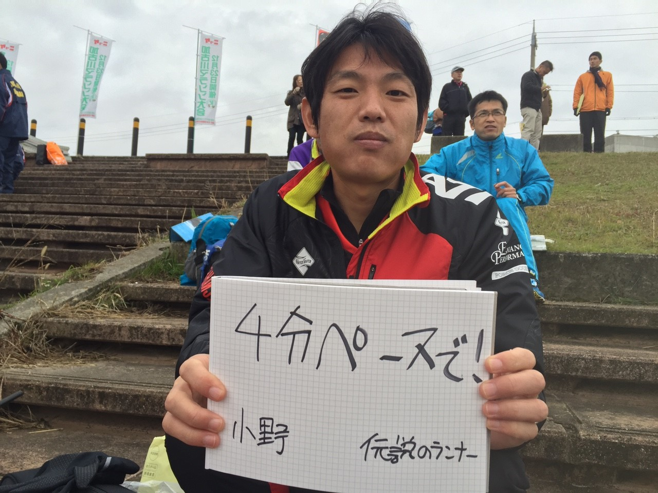 加古川マラソン目標_1841