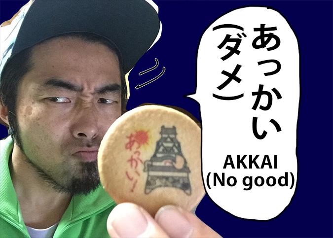 播州弁クッキーのあっかい顔