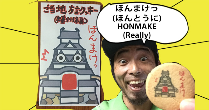 播州弁クッキーのほんまけ顔