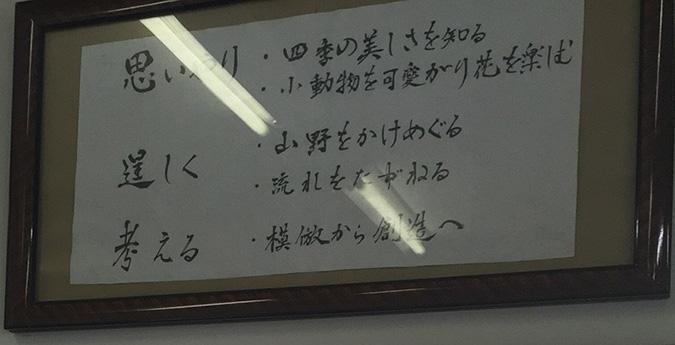 青葉台保育園の方針【姫路保育園116制覇伝説】_2103