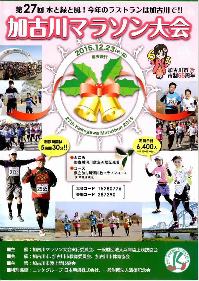 加古川マラソンのパンフレット