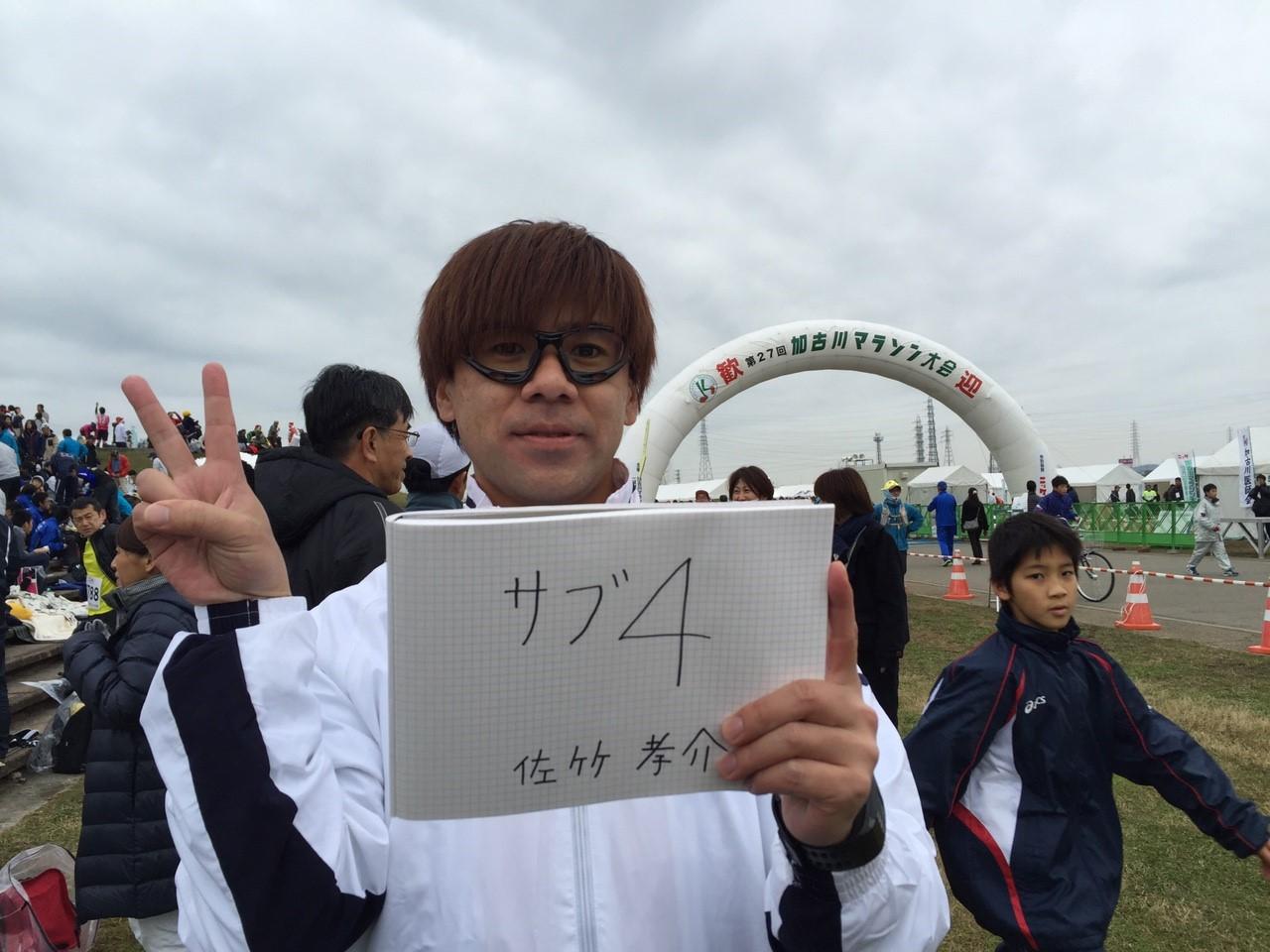 加古川マラソン目標_4061