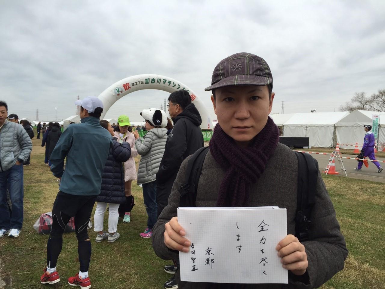 加古川マラソン目標_9014