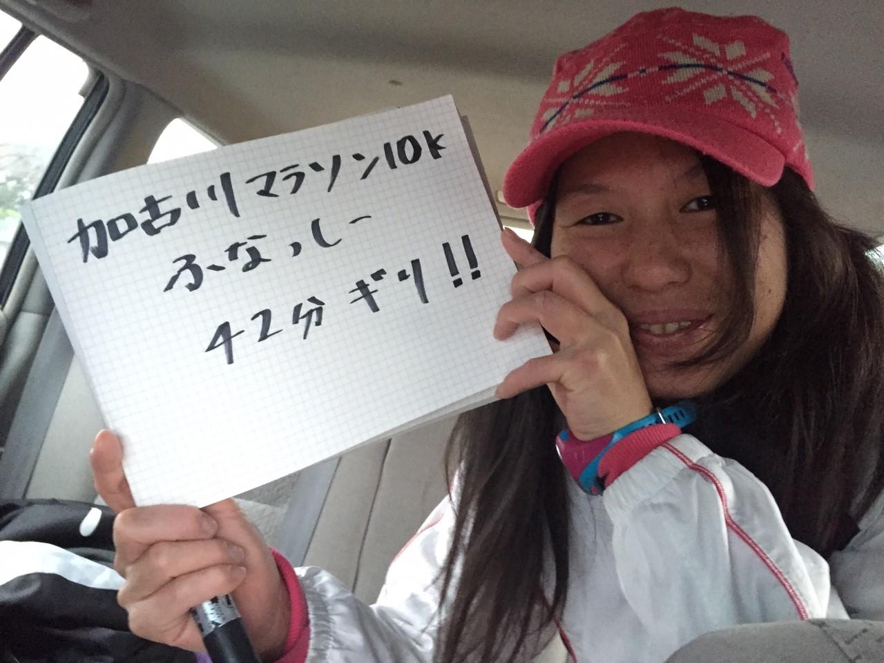 加古川マラソン目標_3278