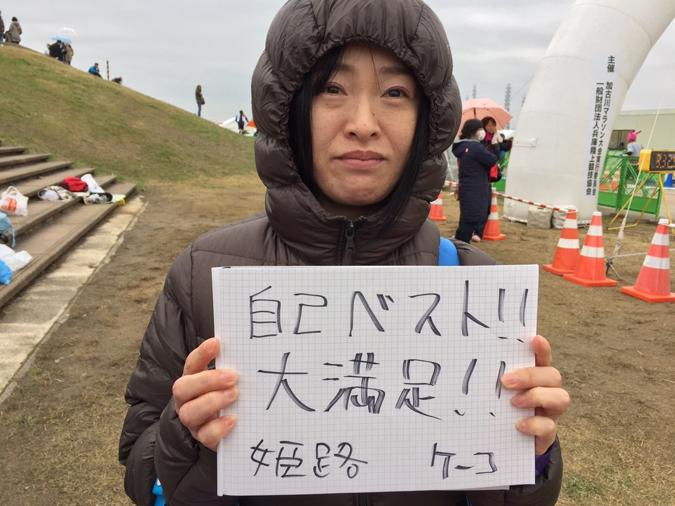 加古川マラソン結果_194