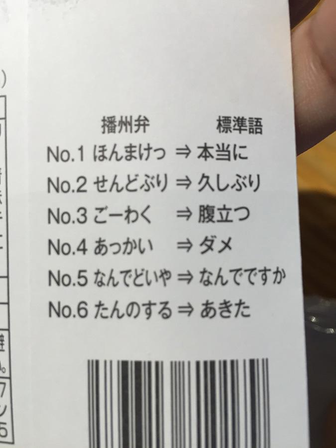 播州弁クッキーの種類