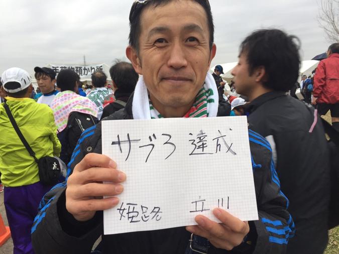 加古川マラソン結果_3577