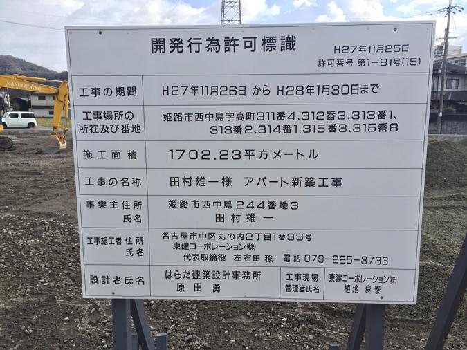 開発事業標識