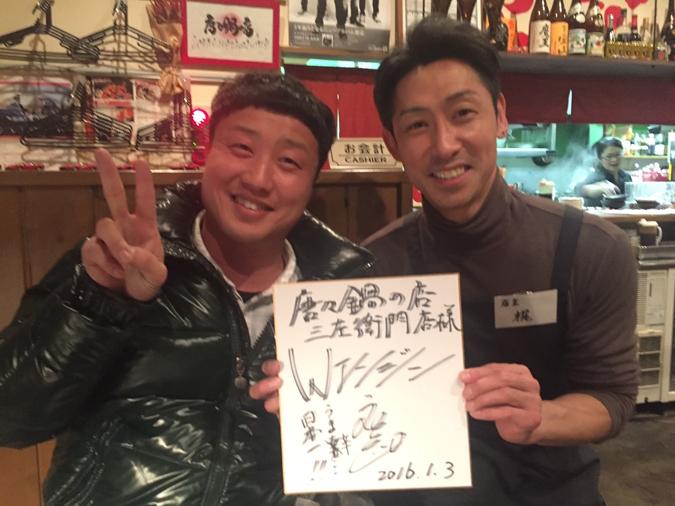 wエンジン江藤窓口さんと唐々の店三左衛門_9594