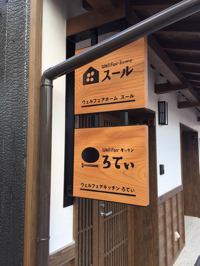 野里商店街にキッチン「ろてぃ」ができるみ_8270