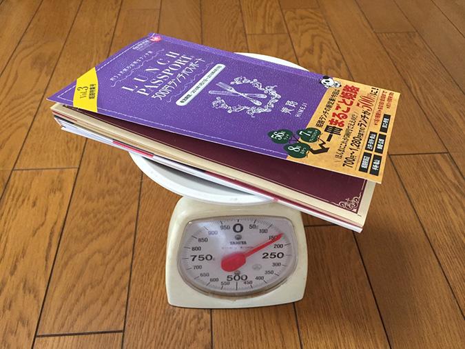 ランチパスポート播磨版姫路特集を買ってみ_6752