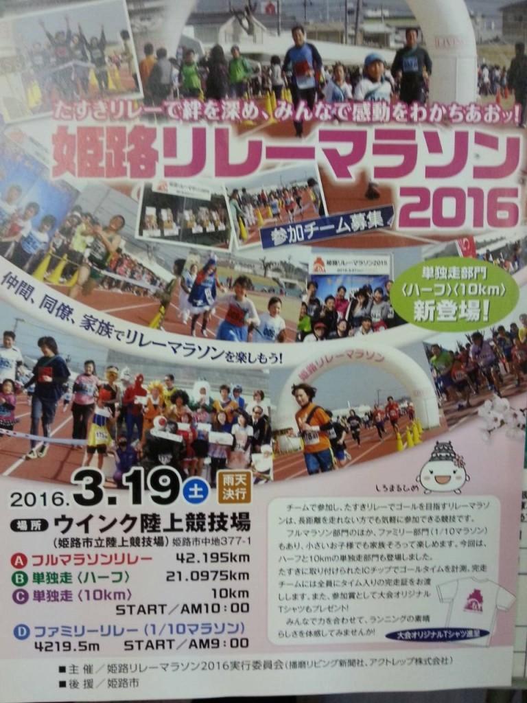 姫路リレーマラソンが開催されるみたいだ_3675