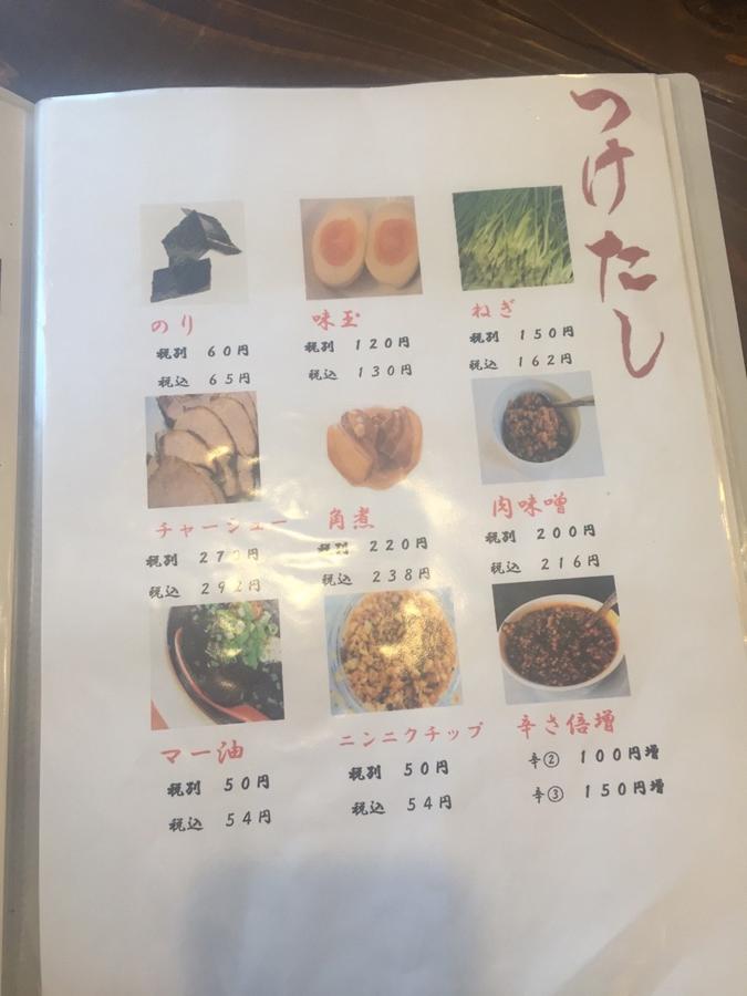 辻井にできている麺diningだいふくに_9548