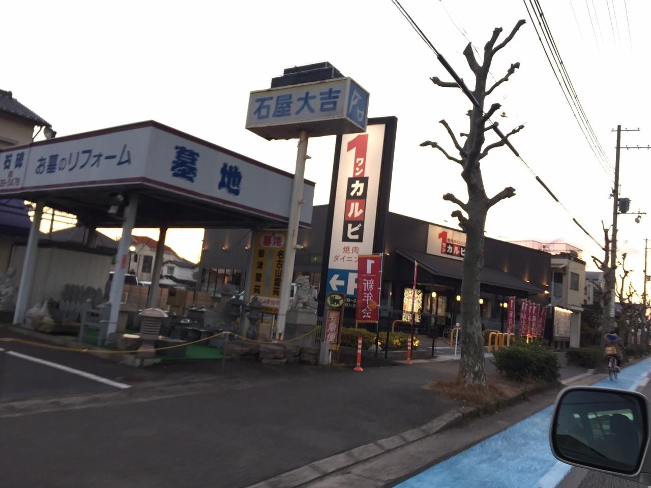 大津に星野珈琲ができている(11月後半_8791