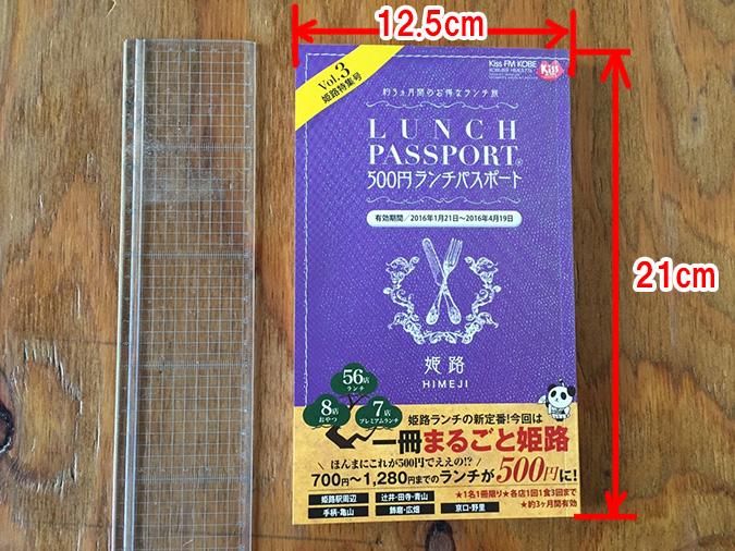 ランチパスポート播磨版姫路特集を買ってみ_7079