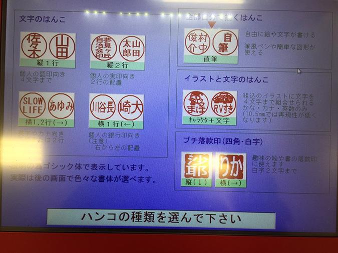 大津イオンにハンコの自動販売機が登場して_1895