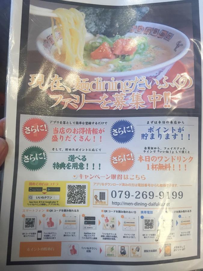 辻井にできている麺diningだいふくに_7526