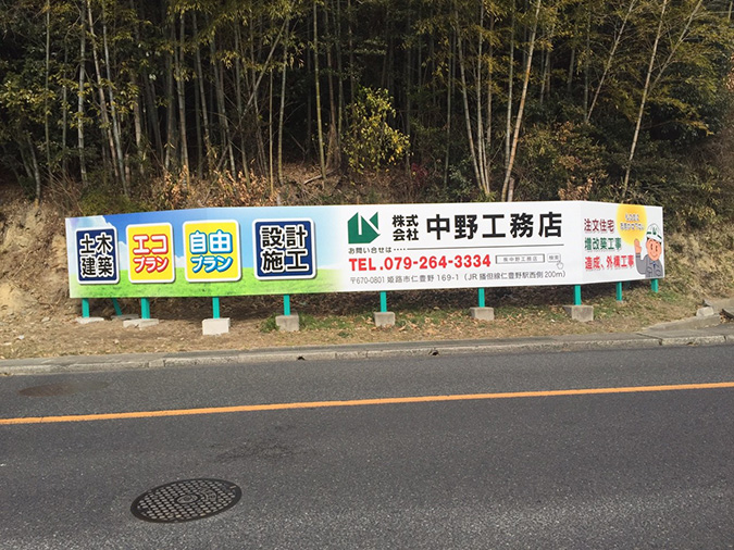増位山の下に中野工務店の巨大看板がてきて_6890
