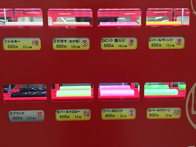 大津イオンにハンコの自動販売機が登場して_2122