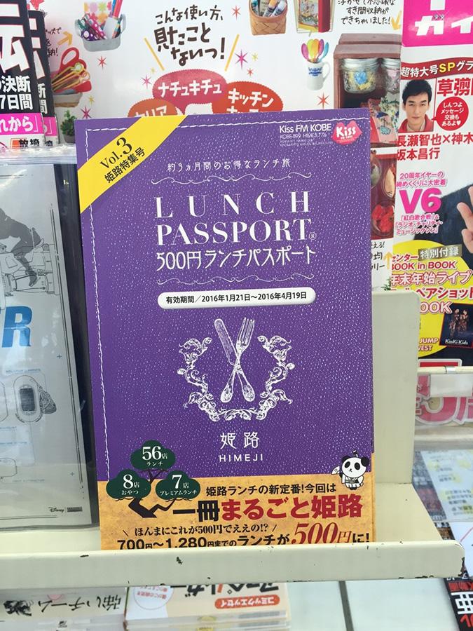 ランチパスポート播磨版姫路特集を買ってみ_4182