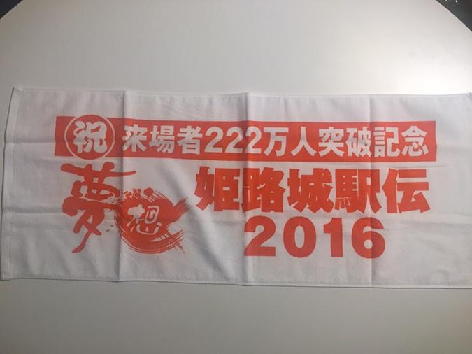 姫路城駅伝でブドウRC、Bチームが3位に_212