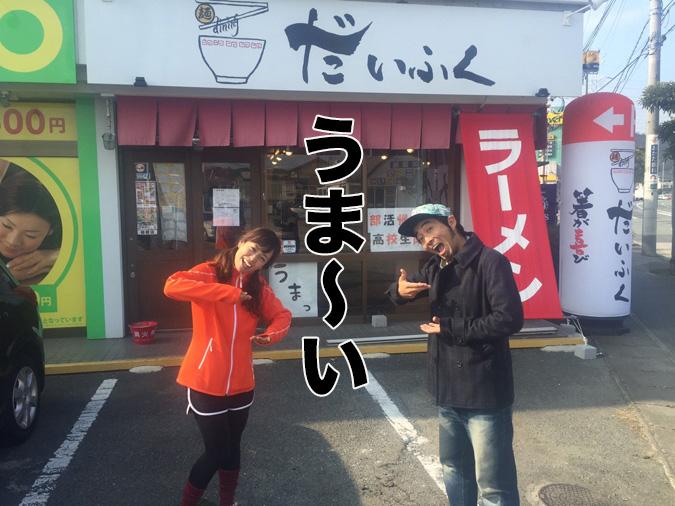 辻井にできている麺diningだいふくに_1166
