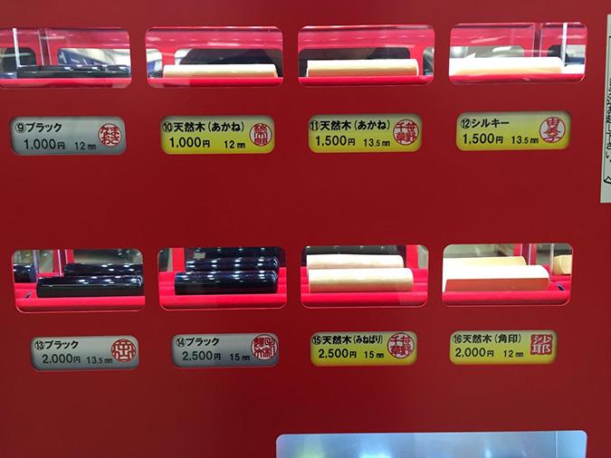 大津イオンにハンコの自動販売機が登場して_3950