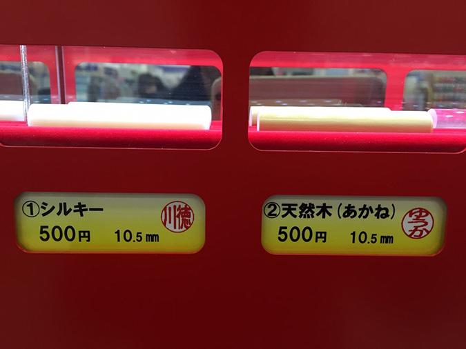 大津イオンにハンコの自動販売機が登場して_8858
