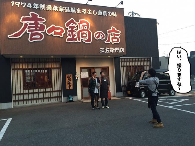 wエンジン江藤窓口さんと唐々の店三左衛門_4736