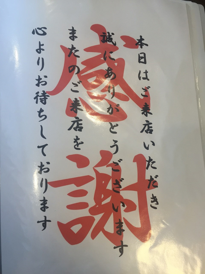 辻井にできている麺diningだいふくに_6911