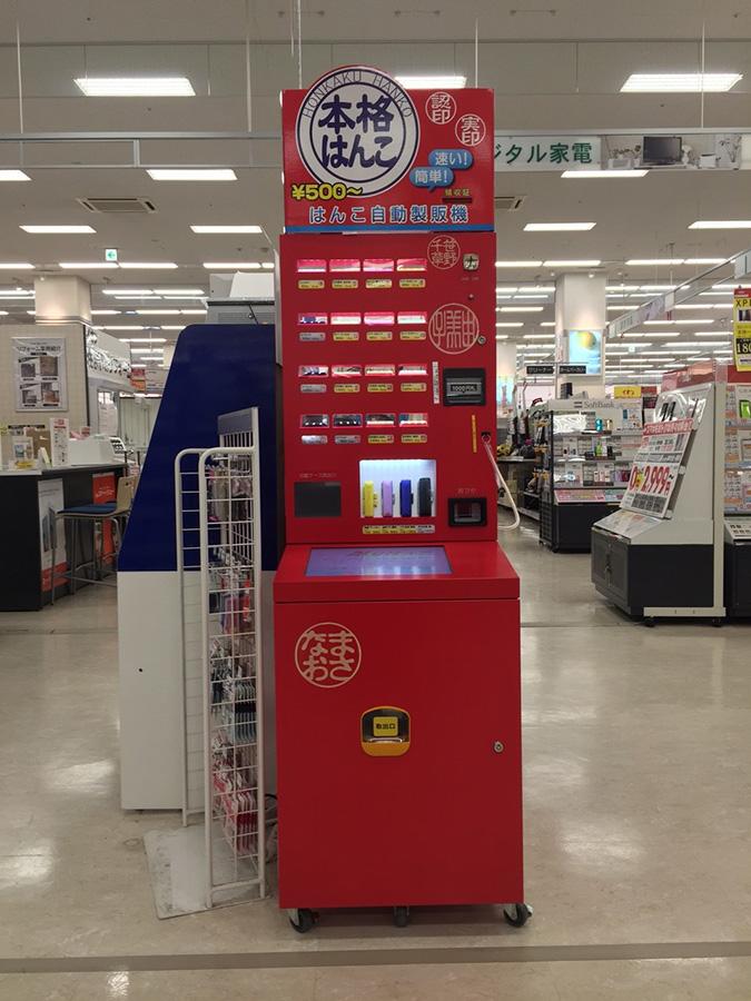 大津イオンにハンコの自動販売機が登場して_3659