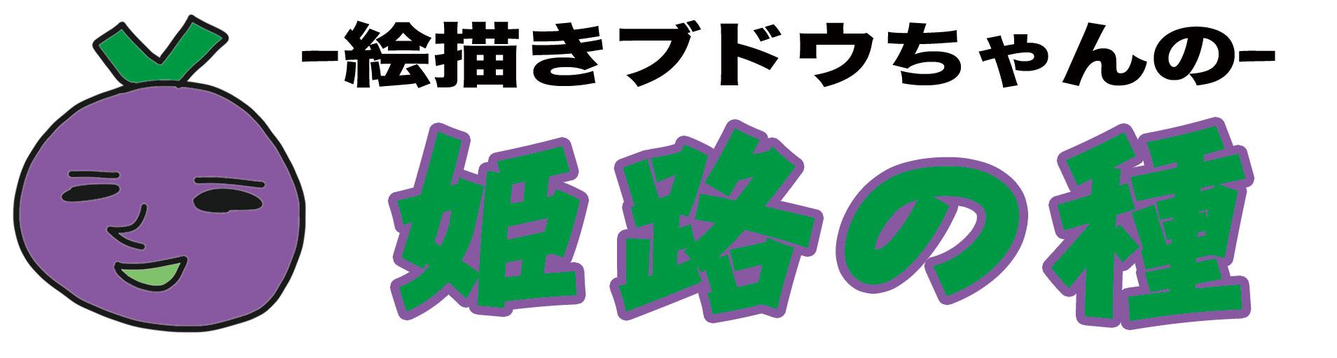 姫路の超ローカル情報バラエティーサイト