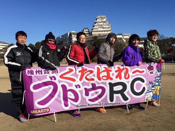姫路城駅伝でブドウRC、Bチームが3位に_6296