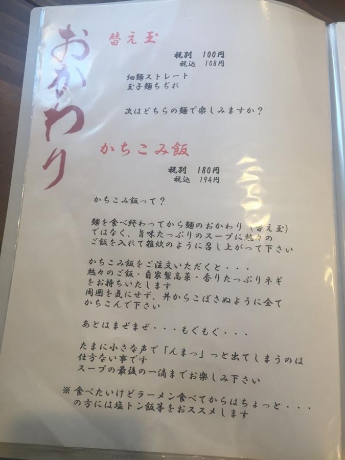 辻井にできている麺diningだいふくに_677