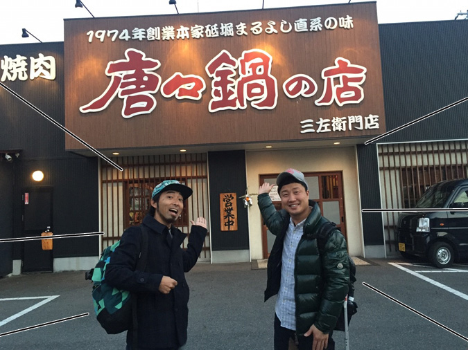 wエンジン江藤窓口さんと唐々の店三左衛門_4018