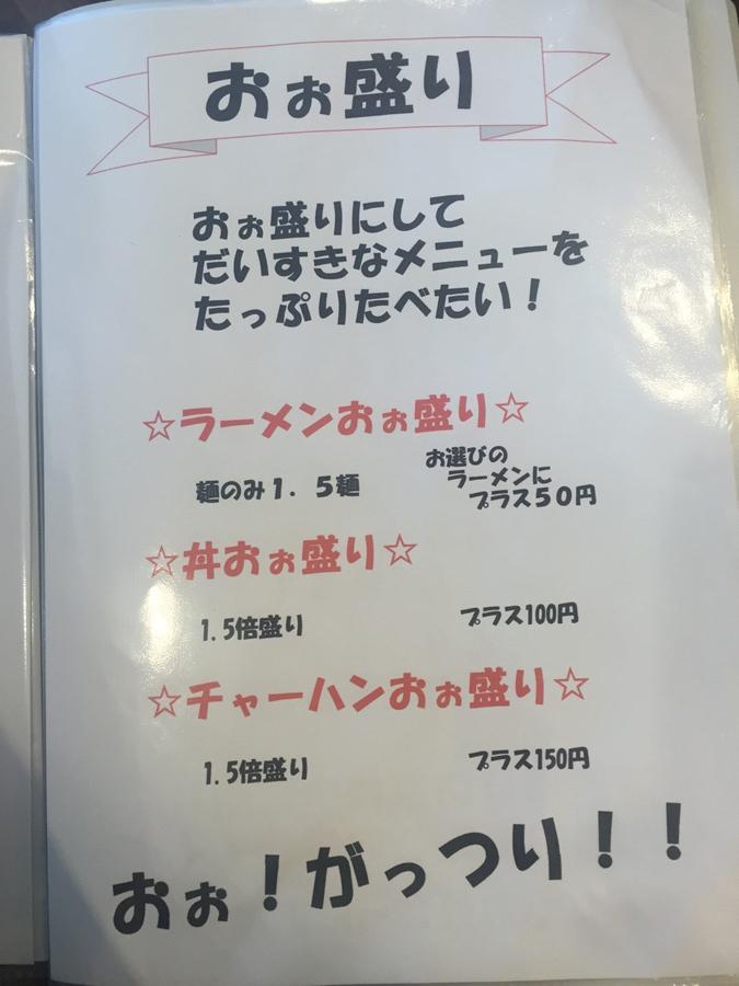辻井にできている麺diningだいふくに_2240