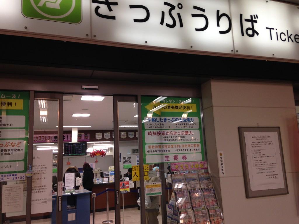 姫路駅 みどりの窓口