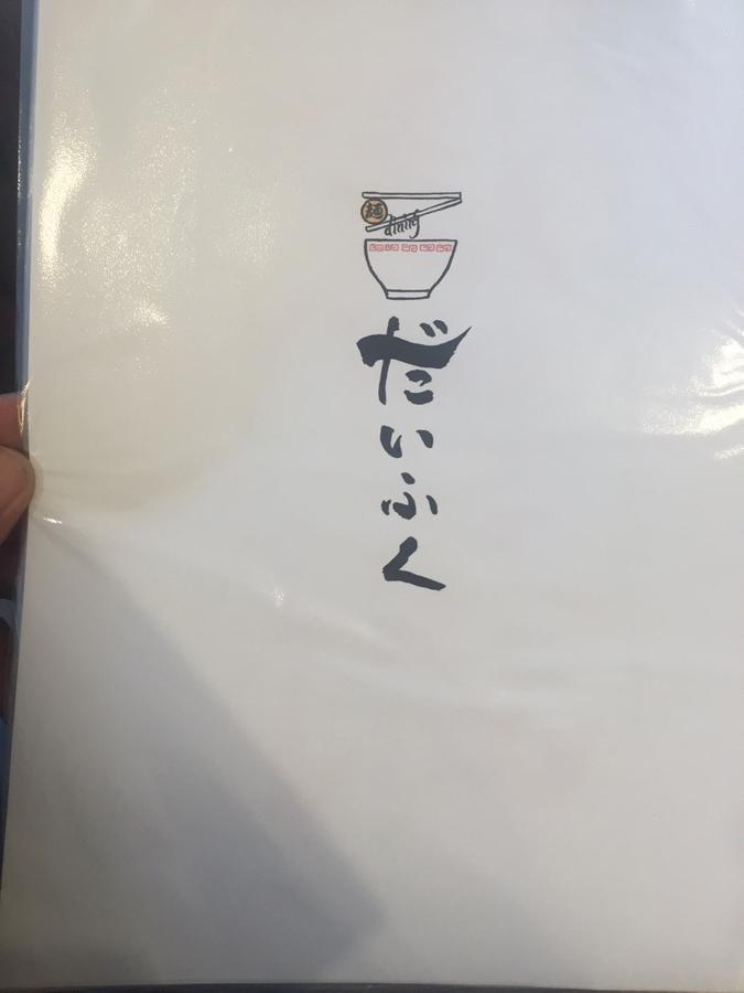 辻井にできている麺diningだいふくに_8605