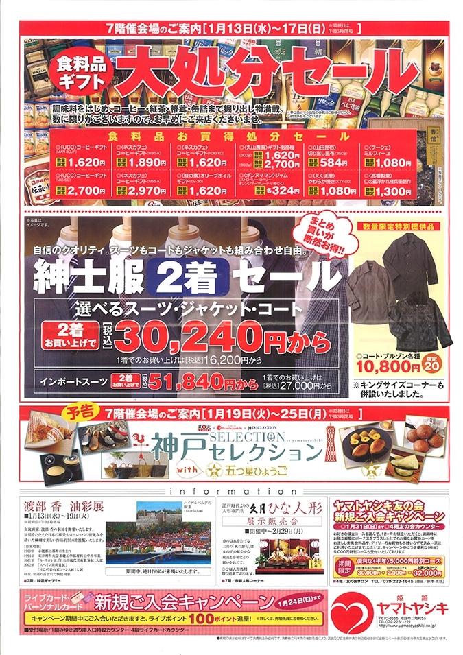 ヤマトヤシキ食料品売り場改装工事している_913